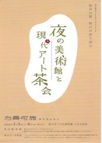 茶会チラシ2.jpg